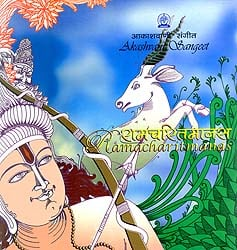 सम्पूर्ण रामचरितमानस: Complete Ramcharitmanas (Set of 7 Audio CDs) - CD Released by Prime Minister Narendra Modi