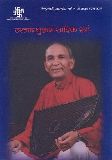 Ustad Ghulam Sadiq Khan DVD (With booklet inside)