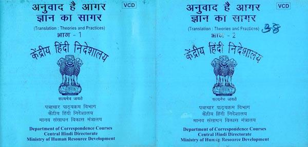 Anuwad Hai Aagar Gyan Ka Sagar- Translation: Theories and practices (Set of 2 Volumes)