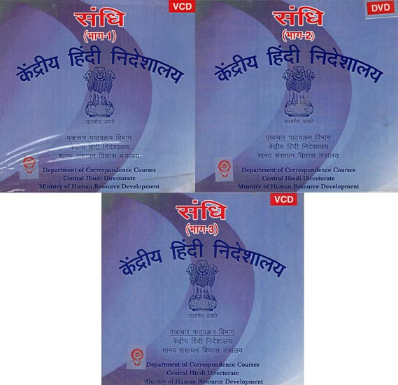 Sandhi (Set of 3 Volumes) (Audio CD)