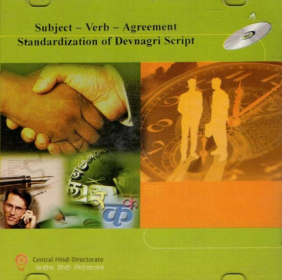 Subject-Verb-Agreement (Standardization of Devnagri Script) (Audio CD)