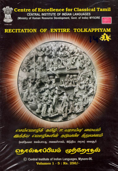 Recitation of Entire Tolkappiyam (Set of 5 CDs)