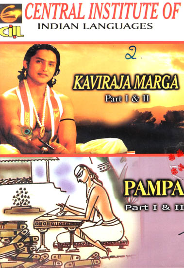 Kaviraja Marga and Pampa (Part I & II)