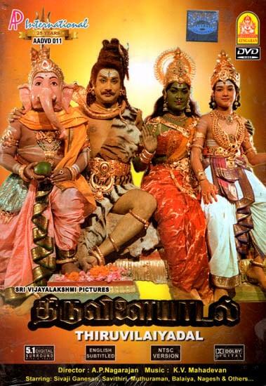 Thiruvilaiyadal (DVD)