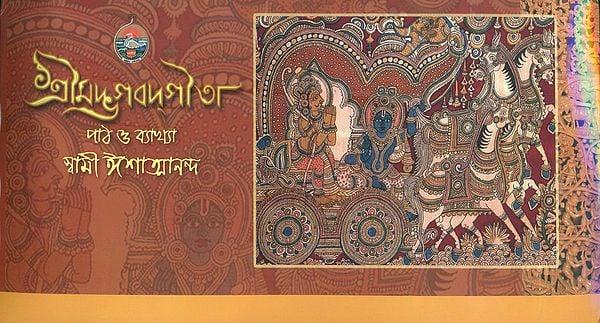 শ্রীমদ্ভগবদ্গীতা: Shrimad Bhagawad Gita (Set of 14 DVD)
