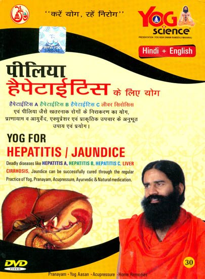 Yoga for Hepatitis / Jaundice (Yog Science) (DVD)