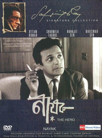 Nayak (A Film by Satyajit Ray): The Hero (DVD)