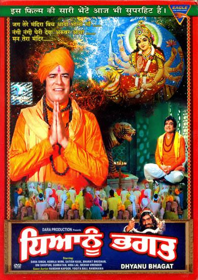 Dhyanu Bhagat (DVD)
