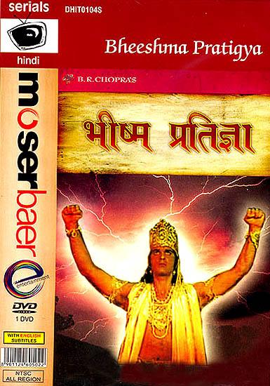 Bhishma's Pledge, Bheeshma Pratigya: From the Mahabharata (DVD)