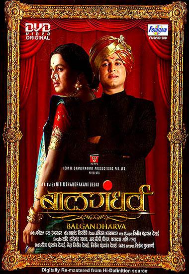Balgandharva (With Booklet Inside) (DVD)