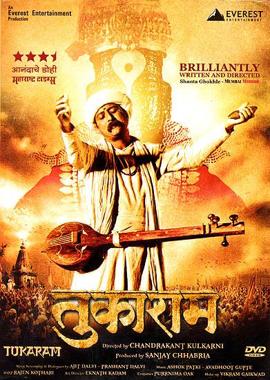 Tukaram (DVD)