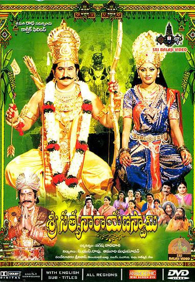 Sri Satyanarayana Swamy (DVD)