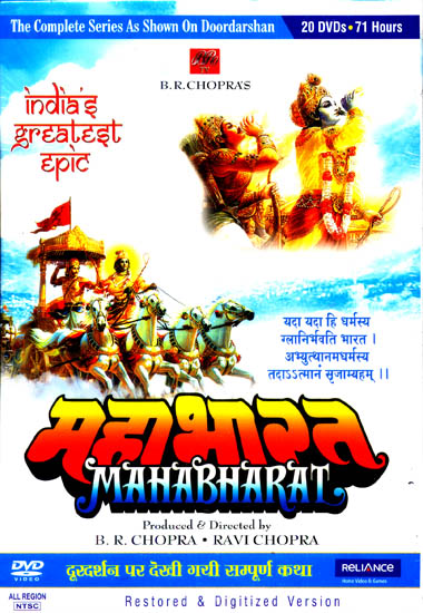 The Complete Mahabharata - The Full T.V. Serial (Set of 20 DVDs)