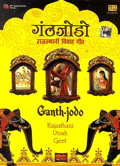 Ganth – Jodo (Rajasthani Vivah Geet) (Set of 2 CDs)