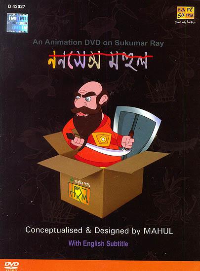 Nonsense Mahul (An Animation DVD on Sukumar Ray) (DVD)