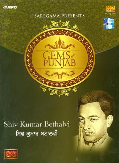 Gems of Punjab - Shiv Kumar Bethalvi (Set of 2 Audio CDs)