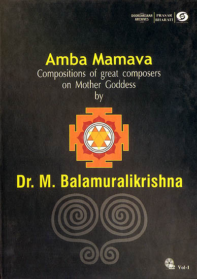 Amba Mamava : Compositions of Great Composers on Mother Goddess (With Booklet inside) (DVD)