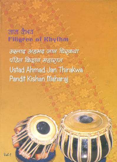 Filigree of Rhythm:  Ustad Ahmad Jan Thirakwa Pandit Kishan Maharaj  (Volume - I) (With Booklet Inside) (DVD)