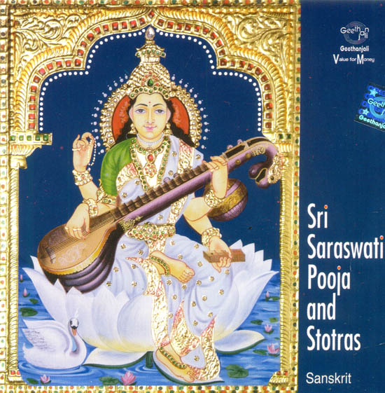 Sri Saraswati Pooja and Stotras (Sanskrit) (Audio CD)