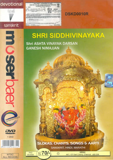 Shri Siddhivinayaka: Shri Ashta Vinayak Darsan Ganesh Nimajjan (DVD)