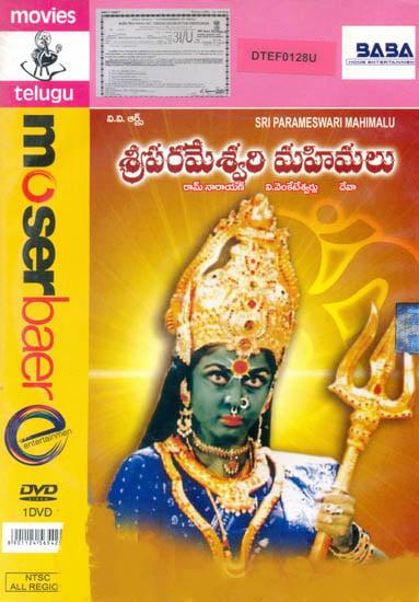 Sri Parameswari Mahimalu
