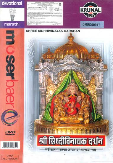 Shree Siddhivinayak Darshan (DVD )