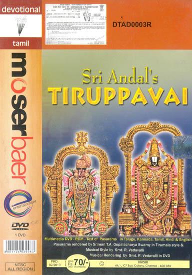 Sri Andal's Tiruppavai (DVD)
