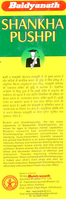 Shankha Pushpi (Sharp Mind, Bright Future) - Enriched With Brahmi