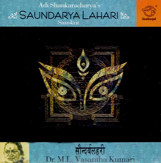Saundarya Lahari of Adi Shankaracharya (Audio CD with Book Containing the Text in Sanskrit, Roman Transliteration and English Translation - A Combination Ideal for Both Chanting and Understanding)