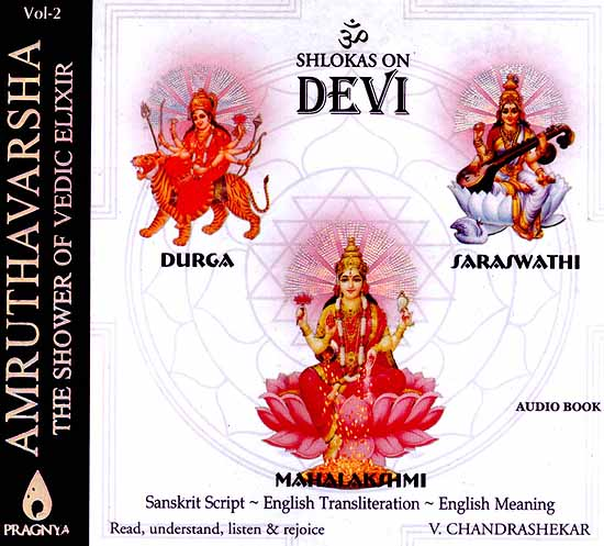 Shlokas on Devi (Audio Book) (Transliterated Book and Audio CD)