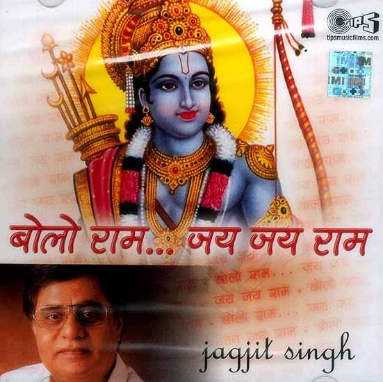 Bolo Ram Jai Jai Ram (Audio CD)