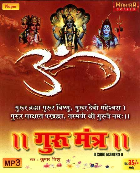 Guru Mantra (MP3 CD)