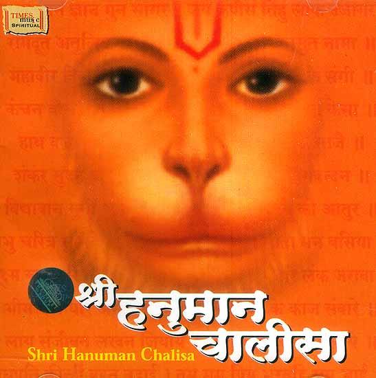 Shri Hanuman Chalisa and Other Sacred Mantras of Hanuman (Audio CD)