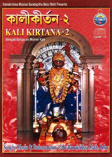 Kali Kirtana-2 (Bengali Songs on Mother Kali) (Audio CD)