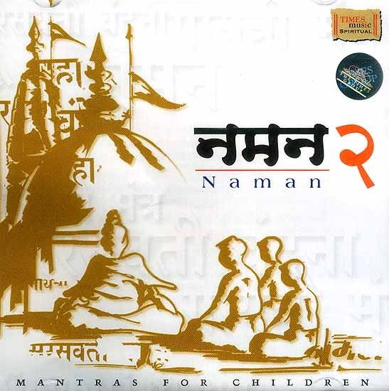 Naman-2 (Mantras For Children) (Audio CD)