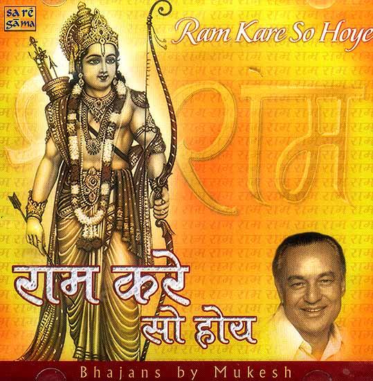 Ram Kare So Hoye (Audio CD)