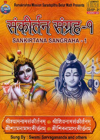 Sankirtana Sangraha - 1 <br>(Audio CD)