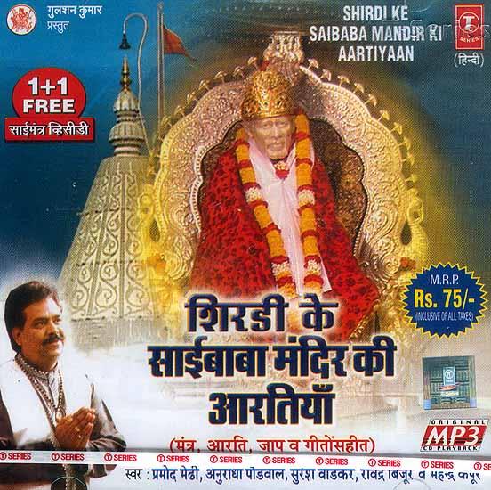 Shirdi Ke Saibaba Mandir Ki Aartiyaan: Aratia from the Saibaba Temple of Shirdi (MP3 CD)