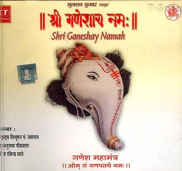 Shri Ganeshay Namah<br>(Audio CD)