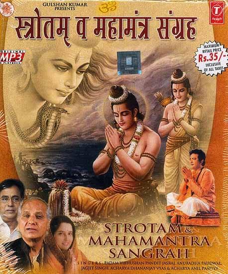 Strotam & Mahamantra Sangrah (MP3 CD)