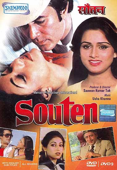 The Second Wife: A Film set in Mauritius (Hindi Film DVD with English Subtitles) (Souten)