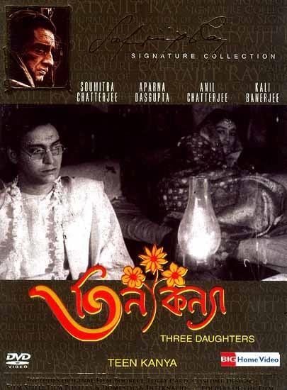 Three Daughters (Teen Kanya) Signature Collection of Satyajit Ray (DVD Video with English Subtitles)
