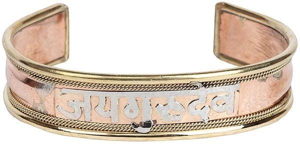 Jai Gurudev Cuff Bracelet