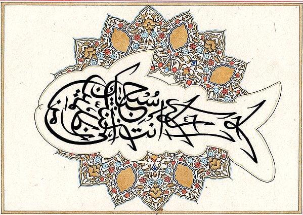 Calligraphic Fish