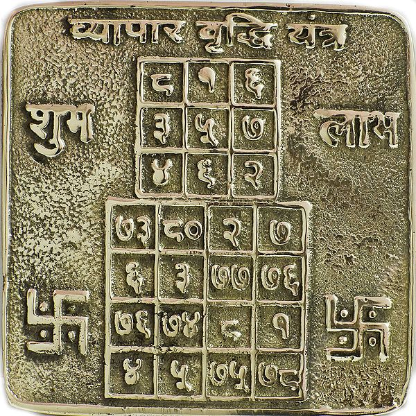 Vyapar Vriddhi Yantra-For Success in Business