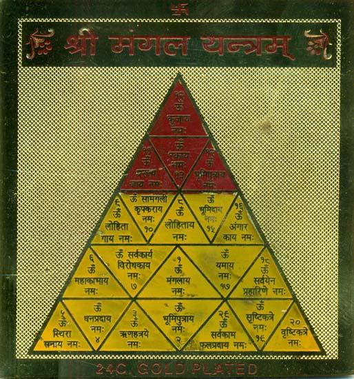 Mangala Yantra (Navagraha Yantra)