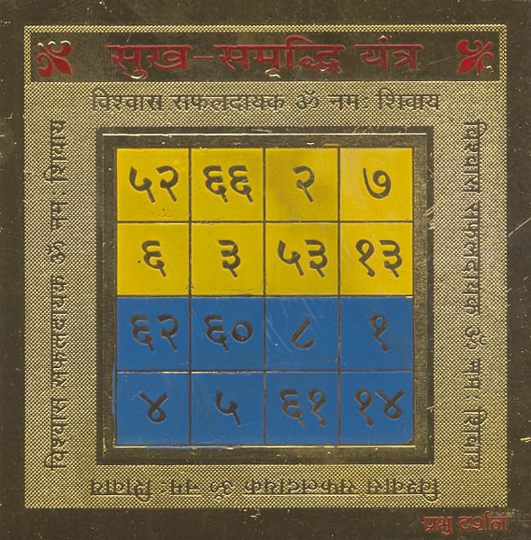 Sukha Samriddhi Yantram (Yantra of Happiness and Prosperity)
