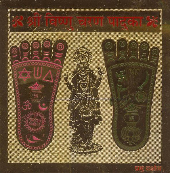 Sri Vishnu Charan Yantram