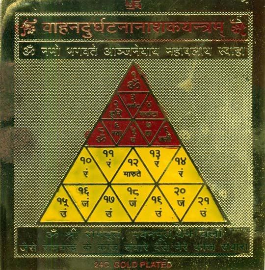 Vahan Durghatna Nivaraka Yantra (Yantra which Saves from Vehicle Accidents)