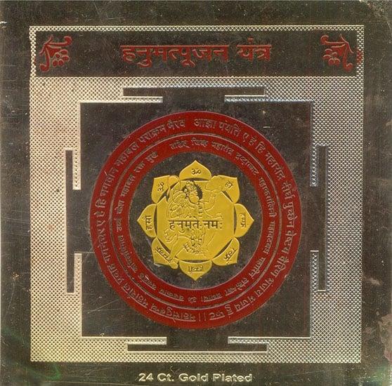 Shri Hanumatpujan Yantra (Yantra to Worship Hanuman)